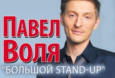 Павел Воля: Большой Stand-Up концерт
