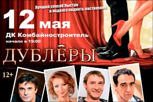 Спектакль «Дублеры»