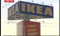 IKEA выбирает место для строительства своего торгового центра