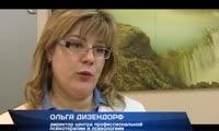 Красноярские психологи предлагают методику лечения цветом