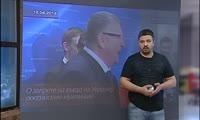 Зверь между ног или обуздание Жириновского