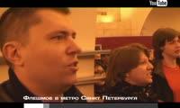 Флешмоб в питерском метро