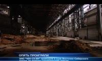«Чек.Су» проиграли суд по вопросу строительства завода — Новости — 12 канал