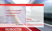 ПОГИБ СОЛДАТ  - смотрите на Афонтово.ру