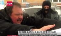 Подробности о деле со взяткой в Назарово