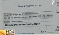 Прокуратура проверила фонд капитального ремонта