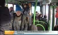 Цены на проезд в автобусах пока не будут повышать