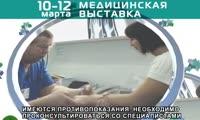 Медицинская выставка «ЕнисейМедика»
