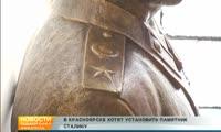Депутаты Горсовета предложили установить памятник Сталину
