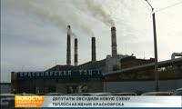 Депутаты обсудили новую схему теплоснабжения