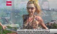 Красноярка умерла после подтяжки лица