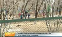 Ребёнок сбежал из садика — воспитателя уволили
