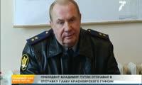 Президент отправил главу ГУФСИН в отставку