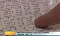Красноярцы получат платежки с новыми цифрами