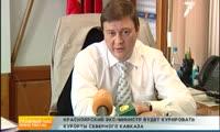 Экс-министр будет отвечать за развитие курортов