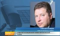 Алексей Храмцов занял новую должность