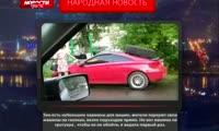 На Гладкова проучили автовладелицу за неправильную парковку - Новости - Прима