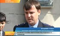 Грачёва выпустили под подписку о невыезде