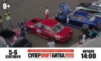 Открытый чемпионат по дрифту «Супер Drift Битва»
