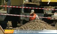 Свободный и Дубровинского отремонтируют раньше срока