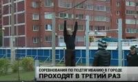 На Татышеве выберут обладателя Кубка Красноярска по подтягиванию на турнике