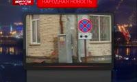 Противоречивый дорожный знак