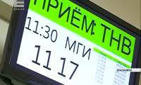В одной из поликлиник Красноярска установили систему электронной очереди