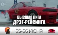 25-26 июня на «Красном кольце» — Чемпионат России по дрэг-рейсингу