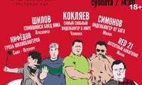 Блогер-фест в Красноярске