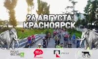 Красноярская международная велоночь