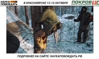 Красноярцев научат выживанию в сибирской тайге
