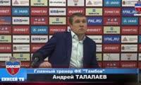 Тренер команды Тамбов ссорится с журналистами