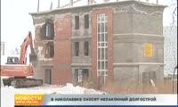 В Красноярске сносят долгострой