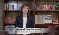 Фрагмент обращения самовыдвиженки на пост президента РФ Ларисы Богдановой