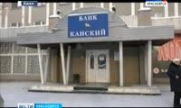 Клиенты банка Канский стали коммунальными должниками