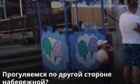 Кальянный край на левобережной набережной Красноярска