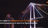 Праздничная подсветка вантового моста