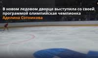 Открытие ледовой арены Кристалл в Красноярске