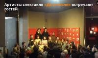 Спектакль «До и после» в Красноярске