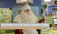 Видеообращение Деда Мороза к воспитанникам детдомов Назарово и Бородино