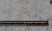 Тактильная плитка на пешеходном переходе в Студгородке пропала подо льдом