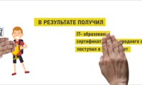 В Красноярске открылась первая международная кибер-школа KIBERone