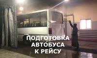 Как красноярские автобусы принимают душ