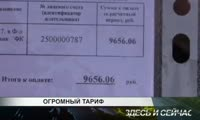 Высокий тариф на тепло в Канске