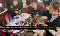 Один день на «Фабрике мультфильмов» в Красноярске
