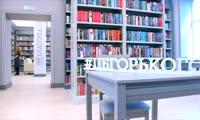 Открытие библиотеки имени Горького в Красноярске