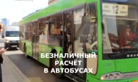 Красноярцы могут расплачиваться в автобусе бесконтактным способом