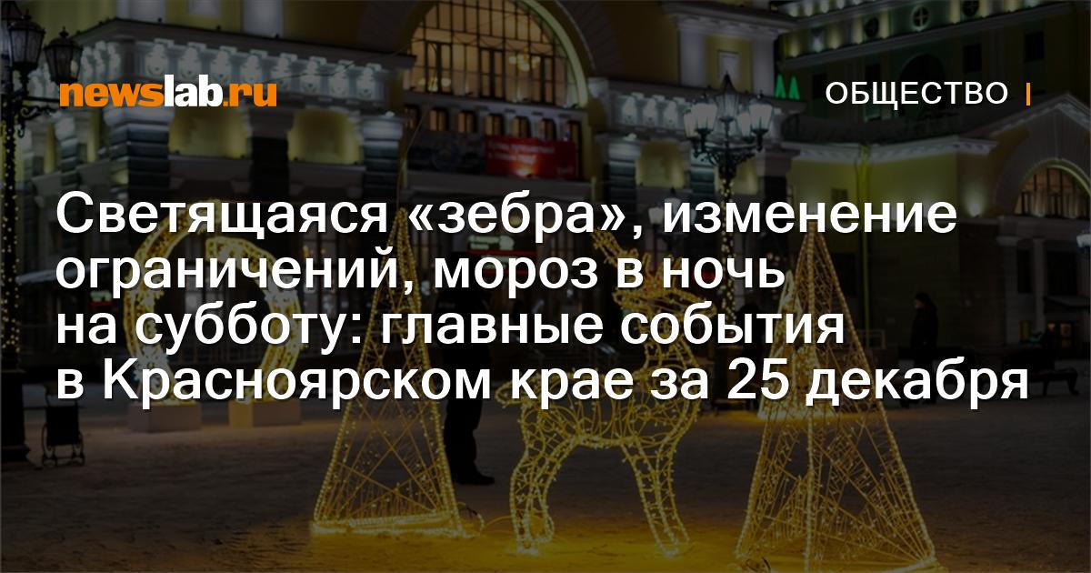 Светящаяся «зебра», апдейт ограничений, внезапные морозы: главные события вКрасноярском крае за25декабря