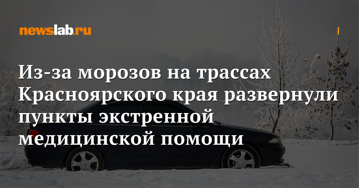 Из-за морозов натрассах Красноярского края развернули пункты экстренной медицинской помощи