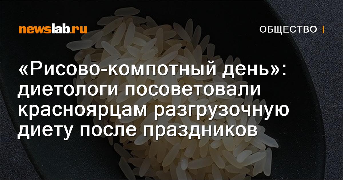 «Рисово-компотный день»: диетологи посоветовали красноярцам разгрузочную диету после праздников